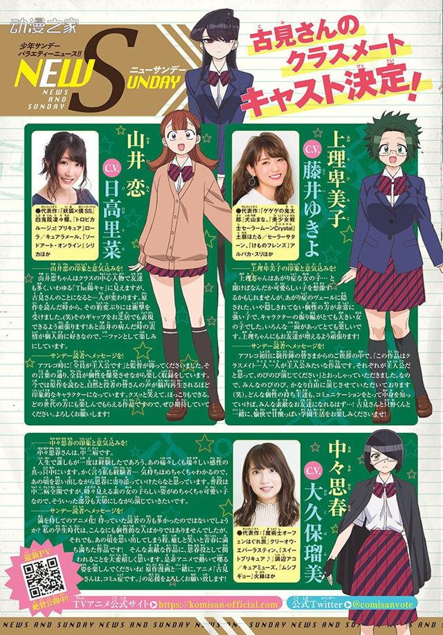 10月动画《古见同学有交流障碍症》发布新PV!  第2张