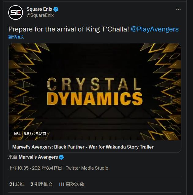 SE官方发布《漫威复仇者》黑豹免费DLC最新宣传片  第1张