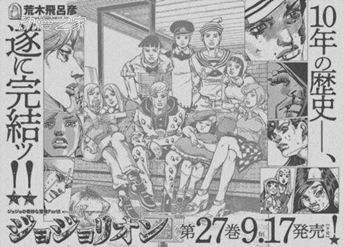 《JOJO福音》漫画明日正式完结!  第1张