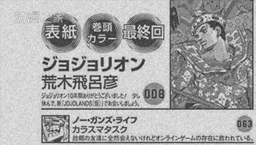 《JOJO福音》漫画明日正式完结!  第4张