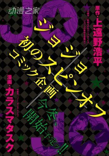 《JOJO福音》漫画明日正式完结!  第6张