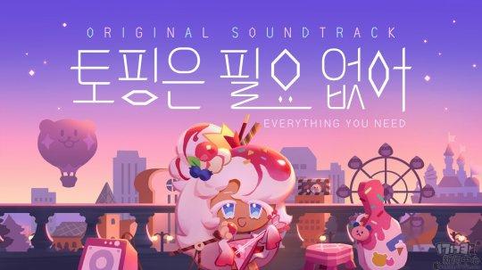 RPG手游《姜饼人王国》推出新角色 MV放出