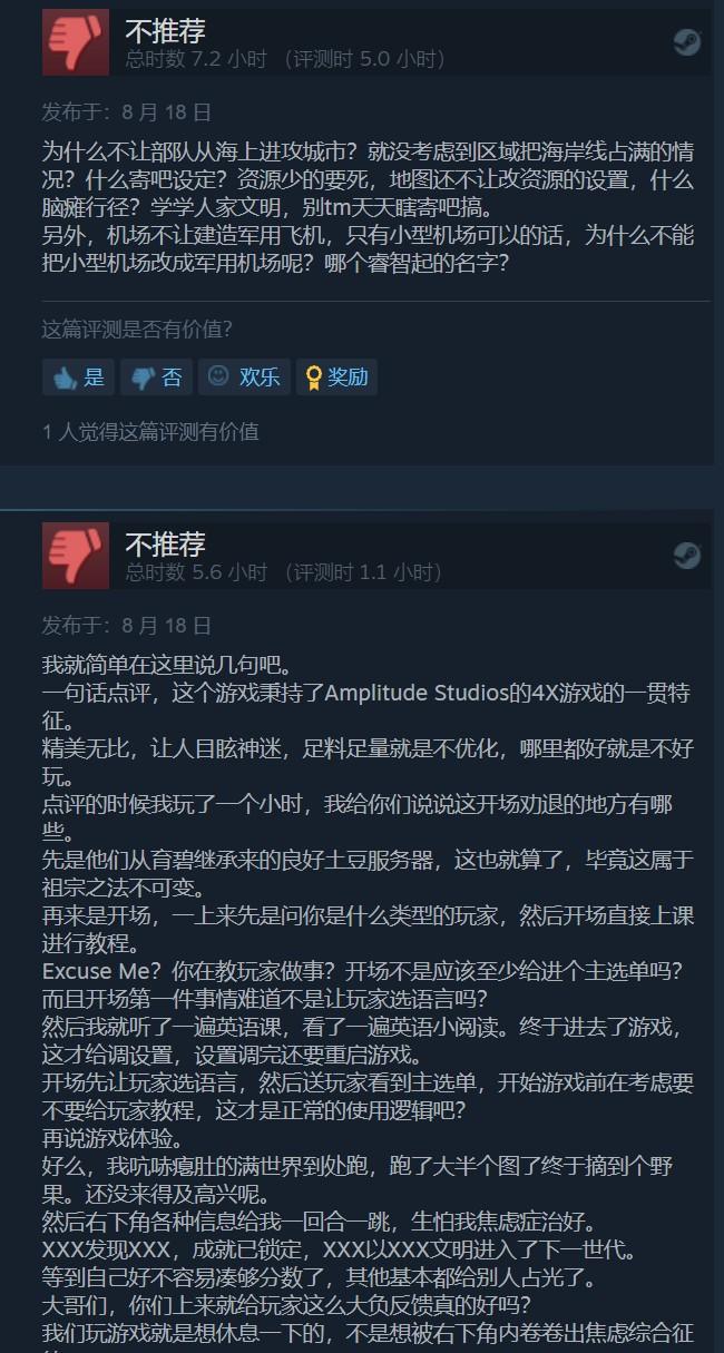 """世界策略游戏《人类》Steam首发""""多半好评""""  第3张"""
