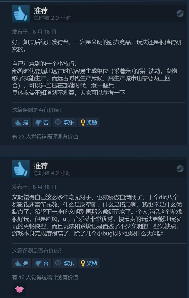 """世界策略游戏《人类》Steam首发""""多半好评""""  第5张"""
