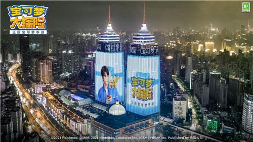 《宝可梦大探险》吴磊专属双子塔灯光秀绚丽登场  第3张