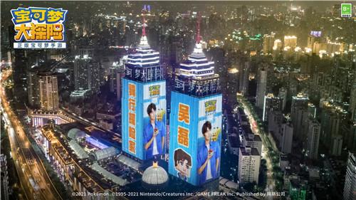 《宝可梦大探险》吴磊专属双子塔灯光秀绚丽登场  第5张