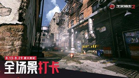 薪火全场景打卡 《生死狙击2》焕新地图大盘点  第1张