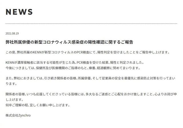 日本声优KENN新冠核酸检测呈阳性  第1张