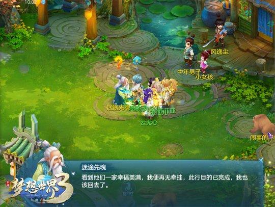 《梦想世界3》手游中元节活动赢仙兽石 跨系转职限时转换穿透属性  第1张