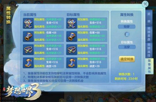 《梦想世界3》手游中元节活动赢仙兽石 跨系转职限时转换穿透属性  第2张