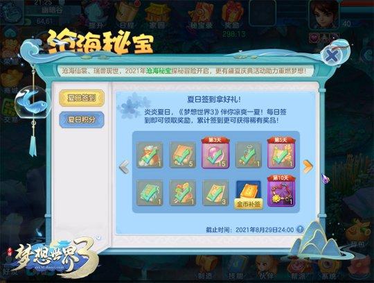 《梦想世界3》手游中元节活动赢仙兽石 跨系转职限时转换穿透属性  第3张