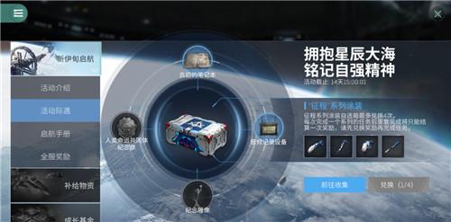 中国航天联动开启!EVE无烬星河手游玩家致敬伟大航天征程  第5张