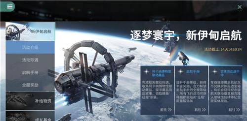 中国航天联动开启!EVE无烬星河手游玩家致敬伟大航天征程  第6张