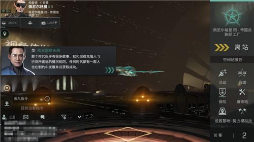 中国航天联动开启!EVE无烬星河手游玩家致敬伟大航天征程  第7张