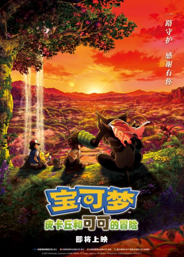 《宝可梦:皮卡丘和可可的冒险》内地确认引进 全新冒险正式开启  第1张