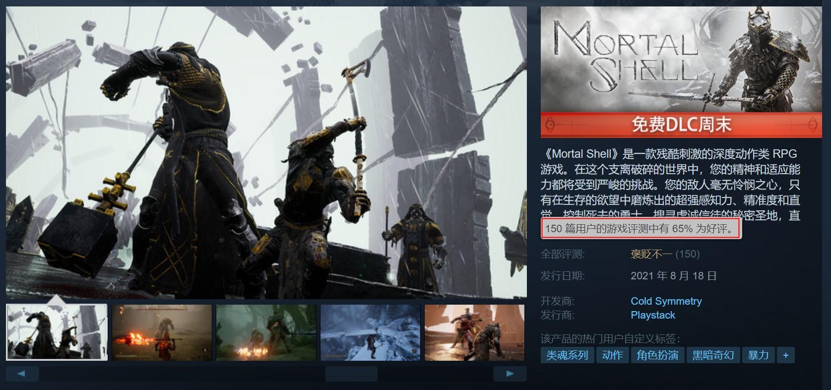 《致命躯壳》Steam褒贬不一 好评率仅65%:为难而难 堆怪之王  第1张