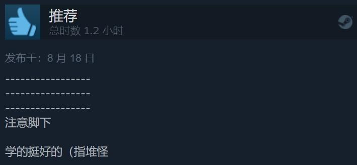 《致命躯壳》Steam褒贬不一 好评率仅65%:为难而难 堆怪之王  第2张