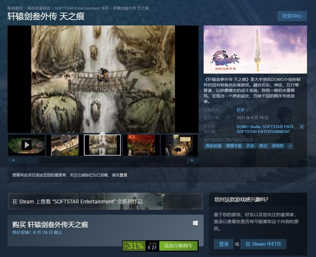 《轩辕剑3外传:天之痕》现已在Steam发售 售价27元  第1张