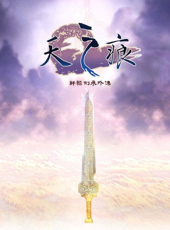 《轩辕剑3外传:天之痕》现已在Steam发售 售价27元  第2张