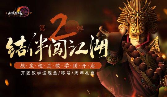 《剑网3》怀旧服金牌团长火热招募 开团有礼赢千元现金  第1张
