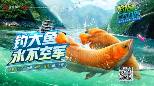 新版本上线《钓鱼大对决》获苹果推荐  第1张