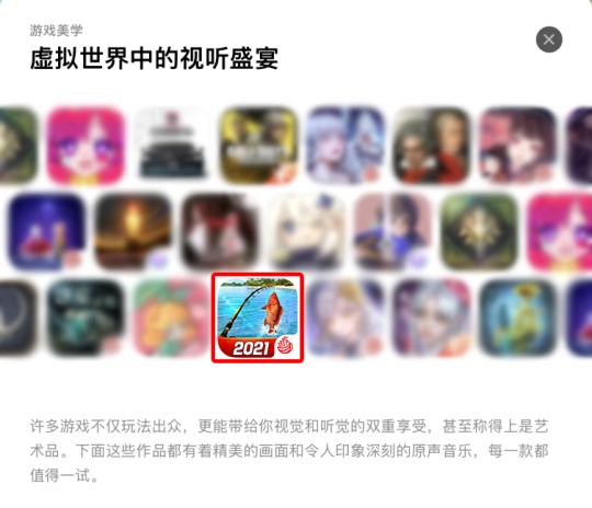 新版本上线《钓鱼大对决》获苹果推荐  第2张
