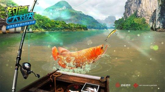 新版本上线《钓鱼大对决》获苹果推荐  第3张