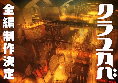 原创动画《KURAYUKABA》全篇制作决定  第1张