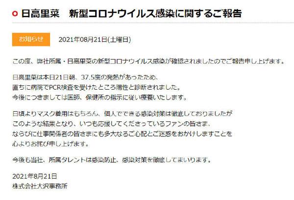 声优日高里菜确诊感染新冠病毒   第2张