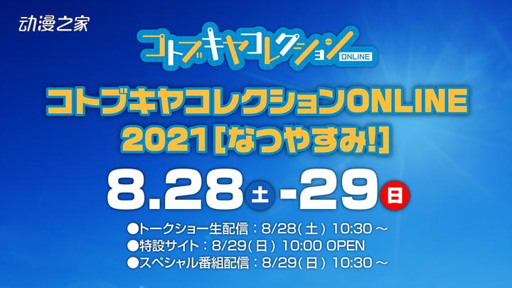 """寿屋线上展示会月底开幕!主题为""""暑假"""""""