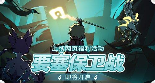 《提灯与地下城》悬念站迎来最终章 要塞保卫战一触即发  第1张