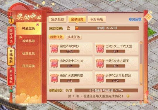 《神武4》电脑版神武宝录第十赛季正式开启 新一届神武之战即将打响  第1张