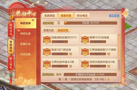 《神武4》电脑版神武宝录第十赛季正式开启 新一届神武之战即将打响  第2张