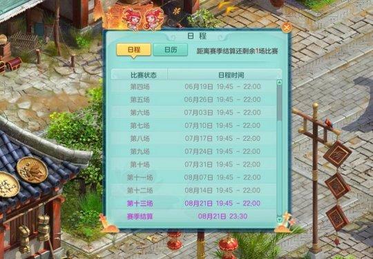 《神武4》电脑版神武宝录第十赛季正式开启 新一届神武之战即将打响  第7张