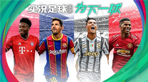 《实况足球》手游新版本正式上线!  第1张