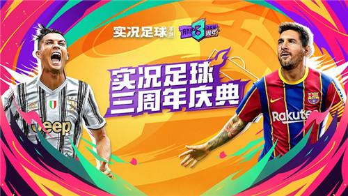 《实况足球》手游新版本正式上线!  第2张