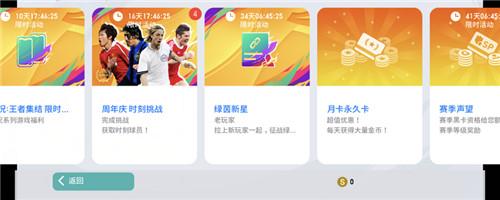 《实况足球》手游新版本正式上线!  第3张
