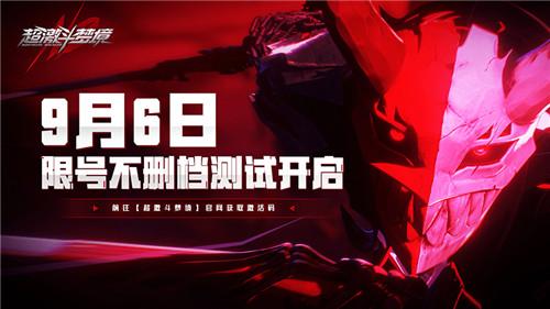 反向跳票!超激斗梦境9月6日开启不删档测试  第1张
