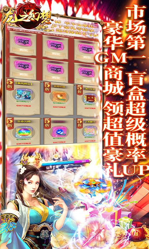 龙之幻想(灵宠全白送)手游APP免费下载_福利介绍截图4