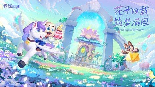 《梦幻花园》4周年版本爆料 全新萌宠伴你云间梦游  第1张