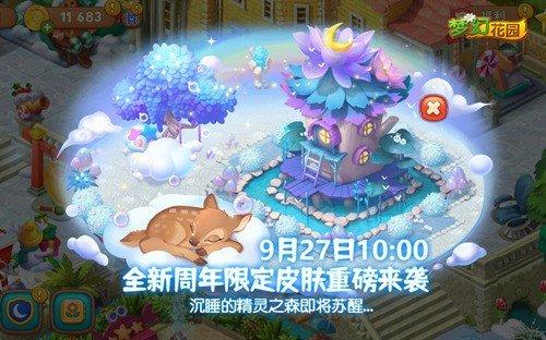 《梦幻花园》4周年版本爆料 全新萌宠伴你云间梦游  第2张