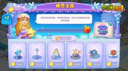 《梦幻花园》4周年版本爆料 全新萌宠伴你云间梦游  第4张