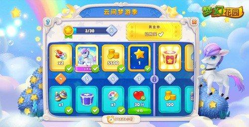 《梦幻花园》4周年版本爆料 全新萌宠伴你云间梦游  第5张
