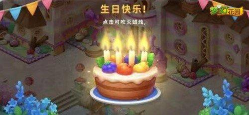 《梦幻花园》4周年版本爆料 全新萌宠伴你云间梦游  第7张
