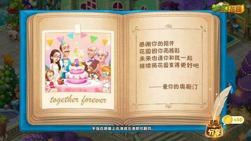 《梦幻花园》4周年版本爆料 全新萌宠伴你云间梦游  第8张
