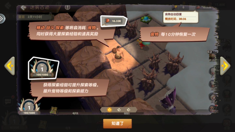 《疯狂原始人2》迷雾古迹攻略来袭,你也想在MMO里玩儿roguelike?  第1张